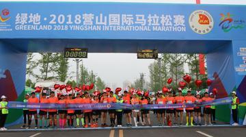 绿地·营山国际马拉松赛万人开跑