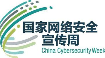 网络安全产业 三步棋走向大而强专而精
