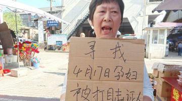 孕妇被菜贩一家三口殴打 母亲举牌找证人
