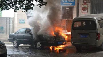 暴曬大半天 自貢一輛轎車當街自燃