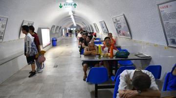 高温持续 成都市民进防空洞避暑纳凉