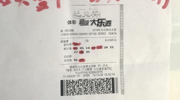 体彩二等奖砸中乐山 彩民喜中38万元
