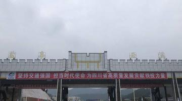 绵西高速将于11月15日正式收费