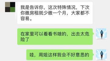 蓉漂小伙收到房东免租消息:少缴一个月