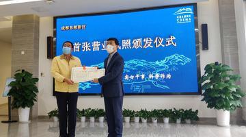 成都东部新区发出首批营业执照