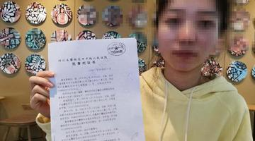四川女子被判与前夫共债3024万
