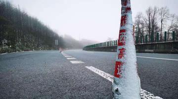 雅西高速实行冬季安全管控3个月