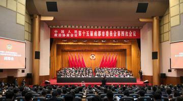 成都市政协十五届四次会议闭幕