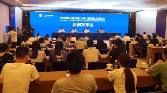 第七届中国西南商品博览会9月5日至8日在泸州举行