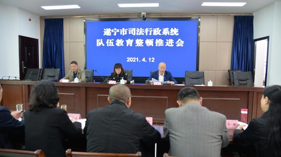 遂宁市司法局召开司法行政系统队伍教育整顿推进会