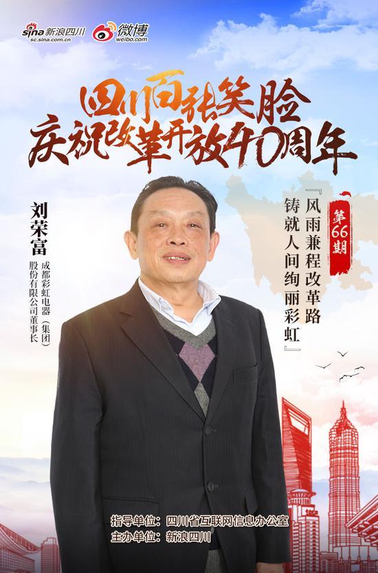 成都彩虹电器(集团)股份有限公司董事长刘荣富