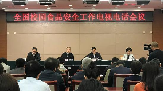 国务院食安办3月16日召开全国校园食品安全工作电视电话会议。摄影/新京报记者 许雯