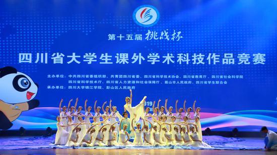 闭幕式上,川大锦江学院学生带了精彩的演出