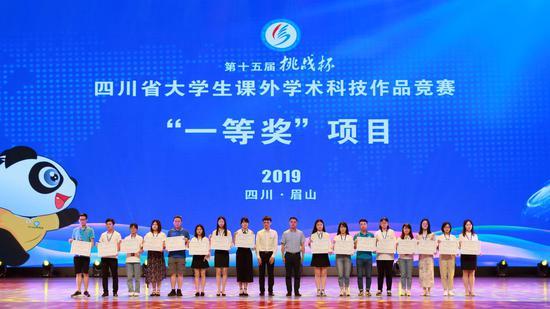 哲学社会科学类一等奖项目获奖高校代表上台领奖
