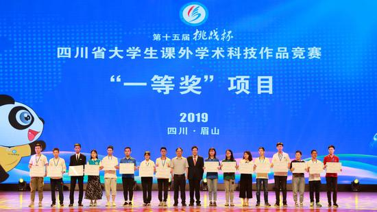 科技发明制作类一等奖项目获奖高校代表上台领奖