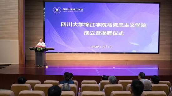 四川大学锦江学院马克思主义学院揭牌成立