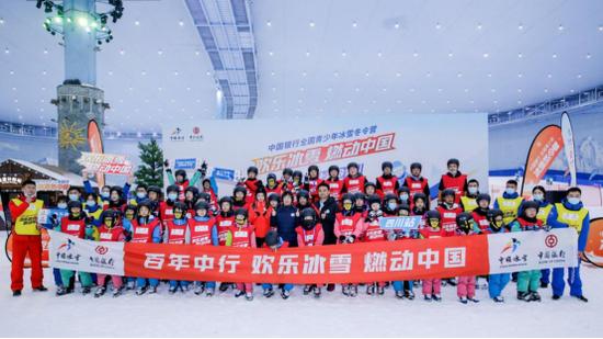 """""""2021年中国银行全国青少年冰雪冬令营四川站"""" 成功举办"""