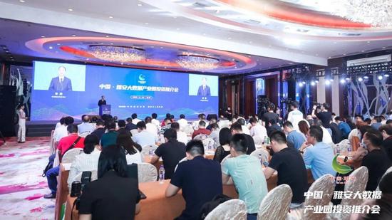 中国•雅安大数据产业园投资推介会在深圳举行
