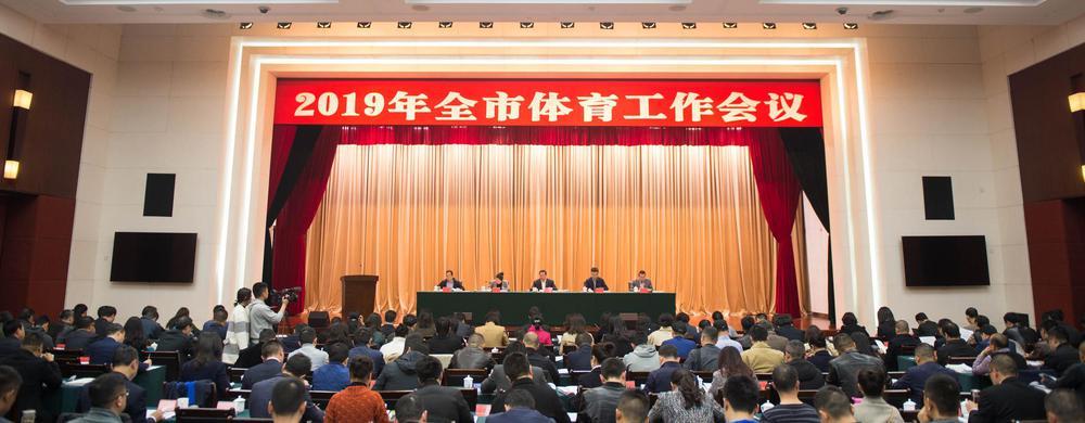 raybet电竞竞猜app市召开2019年全市体育工作会议