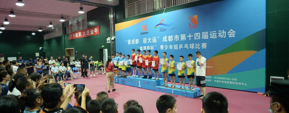 成都市运会青少年组乒乓球比赛落幕