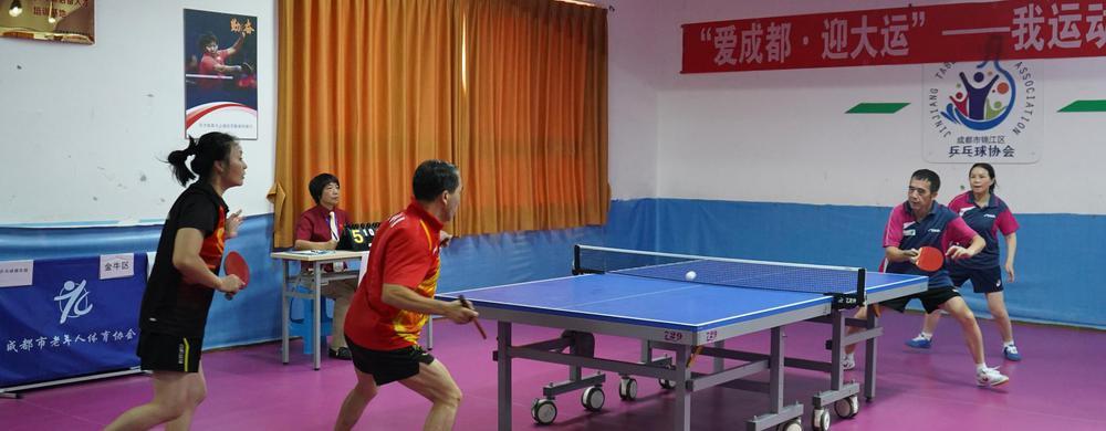 成都全民健身运动会老年组乒乓球片区赛开赛
