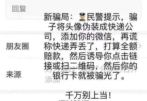 """""""顺丰快递""""加微信骗局"""