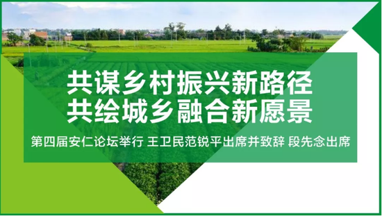 第四届安仁论坛顺利闭幕,中国十大小镇美学榜样出炉!