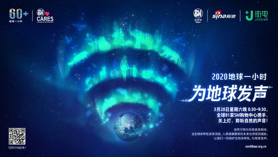 SM中国地球一小时大型公益活动第10年