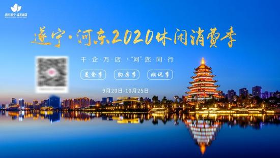 """遂宁河东2020休闲消费季""""千企万店•'河'您同行""""启动仪式隆重举行"""