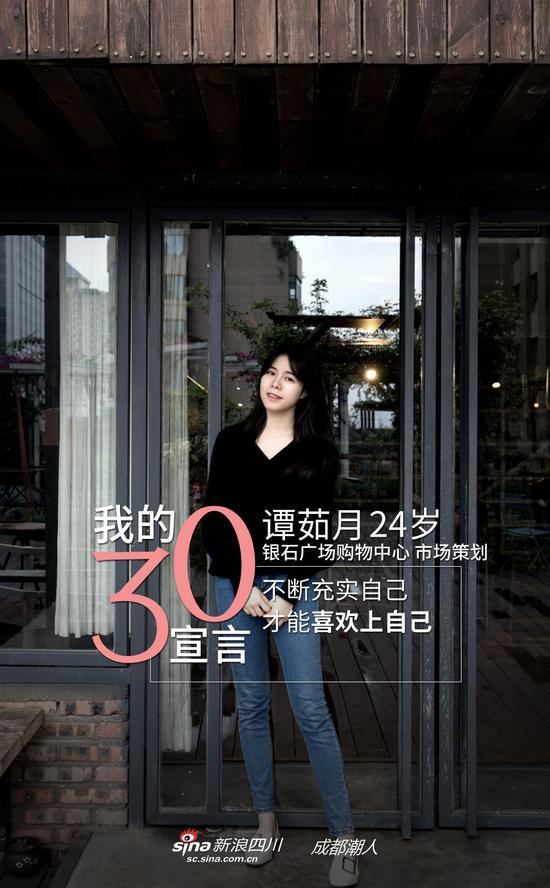 谭茹月 银石广场购物中心 市场策划