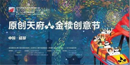 第28届金犊奖暨天府文化青年创意设计奖颁奖典礼于成都举行