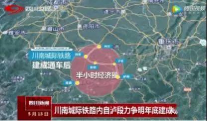 四川新闻报道泸州川南城际铁