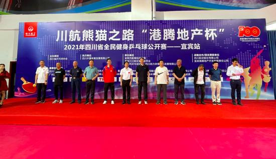 2021年四川省全民健身乒乓球公开赛在宜宾启幕