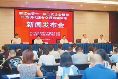7月19日,打造现代综合交通运输体系新闻发布会现场。杨树摄(视觉四川)