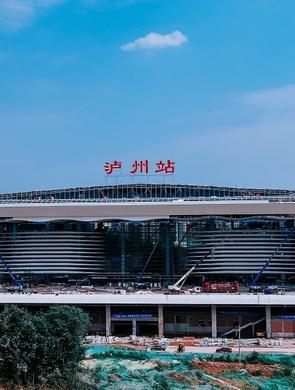 """泸州高铁站亮相 """"山水酒城""""诗意尽显"""