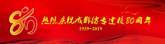 成都纺织高等专科学校将举行庆祝建校80周年系列活动