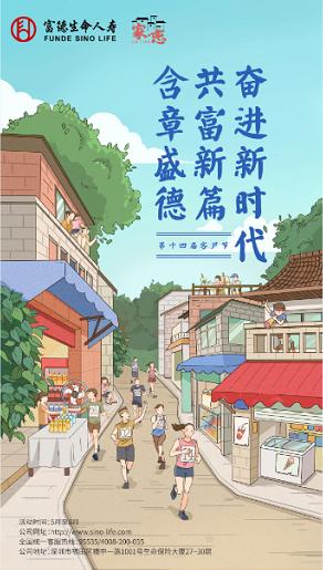 """富德生命遂宁中支客户节""""少儿绘画大赛""""活动预热中"""