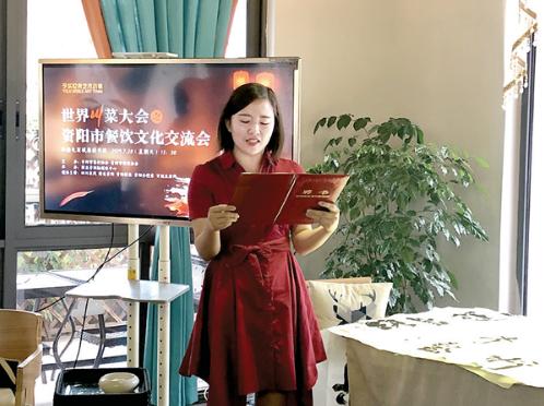 予乐世界集团资阳公司总经理、资阳前后科技副总经理杨慧