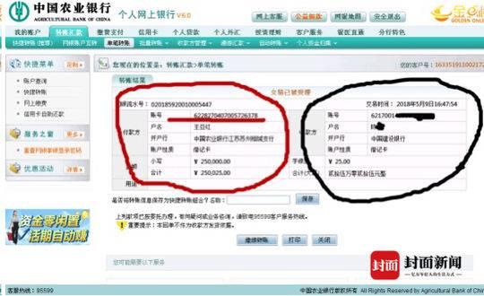 犯罪嫌疑人盗用公司董事长QQ号码,诱使公司财务将25万元钱款转入犯罪账户。