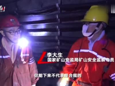 攀枝花一煤矿井下顶护设备老化 暗访组组长:掉下来要拍死人的