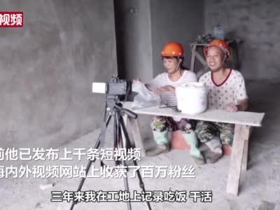 51岁农民工拍摄工地生活收获百万粉丝