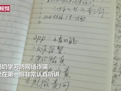 89岁奶奶记数百页笔记玩转手机