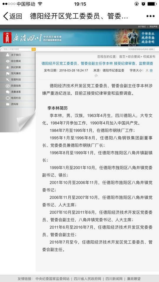 省纪委监委网站权威发布。