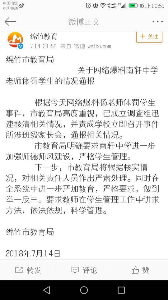 绵竹教育局通报老师体罚学生事件:将严肃处理责任人