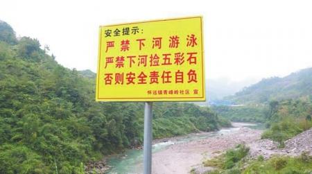 李家岩水库附近设置的警示牌。