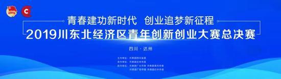 川东北青年创新创业赛直播预告