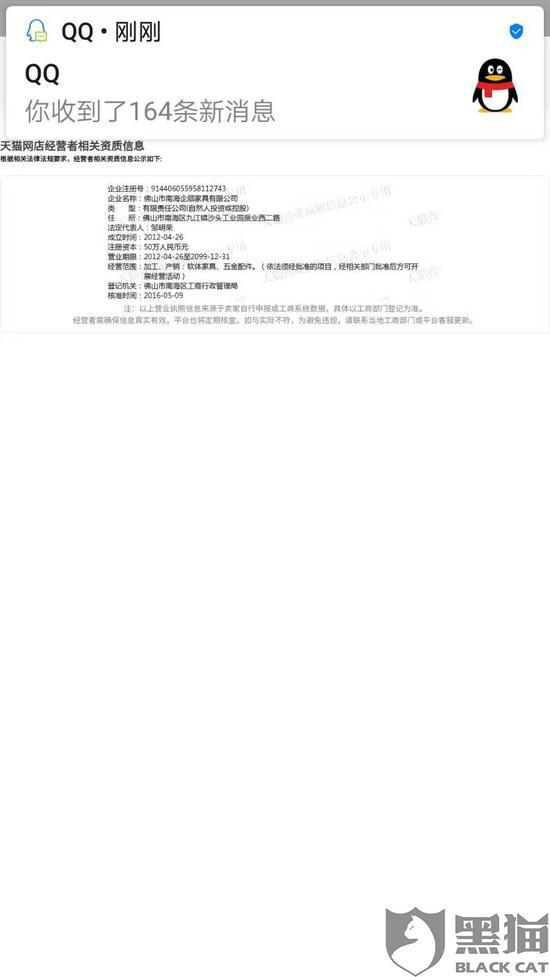 黑猫投诉:网友投诉淘宝莱茵斯顿旗舰店购买商品质量太差 要求退货赔偿