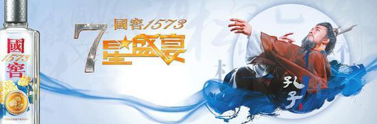 七星盛宴传播中华传统文化