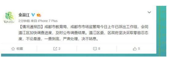 情况通报四。@金温江官方微博截图