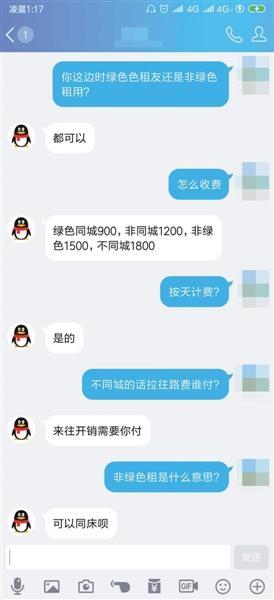 记者私聊一名在QQ群发布绿色租友信息的女子后,对方表示可以同床